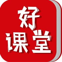 中国好课堂app