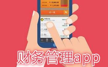 财政办理app