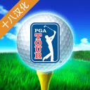 PGA高尔夫球大赛巡回赛汉化版1.0.17 安卓无限货币版