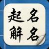 蕉易起名app1.0 安卓版