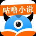 咕噜小说app1.0.3 安卓版