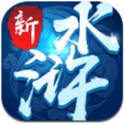 新水浒bt版4.0 安卓版