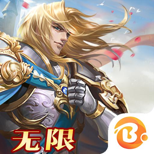 全民亚瑟王无限版1.0.0 安卓版