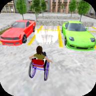 轮椅停车模拟游戏1.0 安卓版