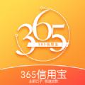 365信用宝app手机版