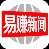 易赚新闻app1.3.0 安卓最新版