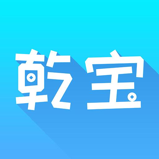 乾宝贷款app1.0 安卓版