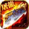 至尊屠龙官方版1.0 手机游戏