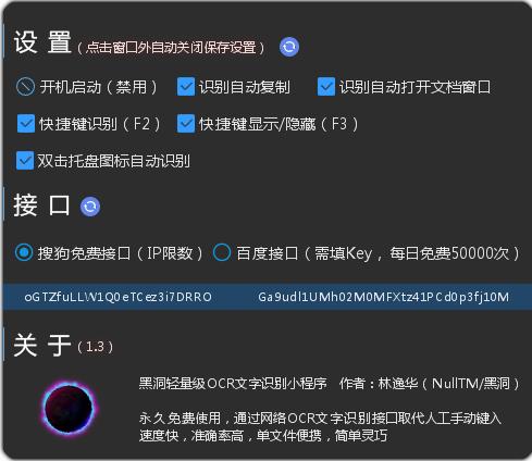 黑洞OCR文字�R�e小程序截�D1
