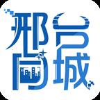 邢台同城app1.0.0 安卓版