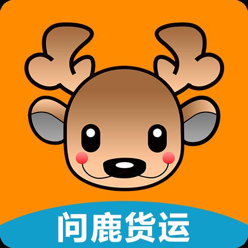 问鹿货运app2.1.3 安卓版