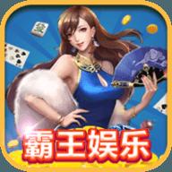 广西霸王娱乐app3.3 安卓版
