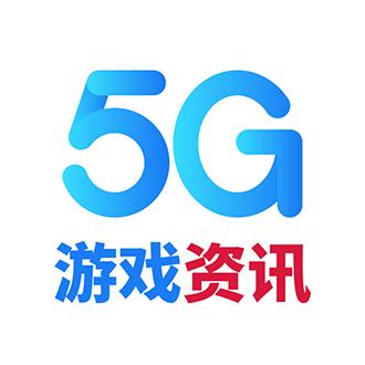 5G游戏资讯app1.0 安卓版