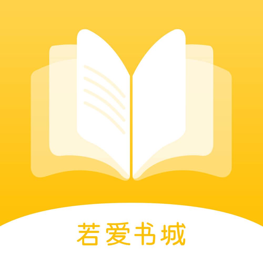 若爱免费小说app2.1 安卓版