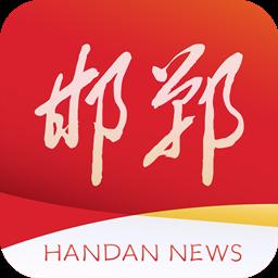 新邯郸安卓客户端1.0.0 最新版