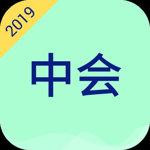 万学会计职称考试app1.0.1 安卓版