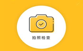 手机拍照检查作业软件