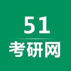 51考研网软件1.1.0 安卓版