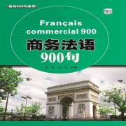 商务法语900句2.47.02 手机版