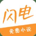 闪电小说app1.0 安卓版