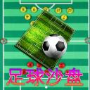 足球沙盘游戏1.4.3 安卓版