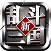 新乱斗三国1.0 iOS版