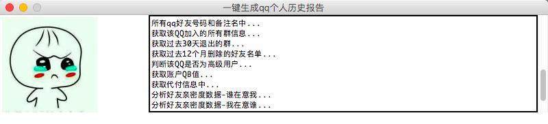 一键生成属于自己的QQ历史报告截图1