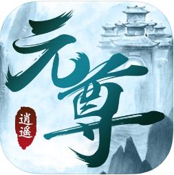 逍遥元尊游戏1.0 苹果版