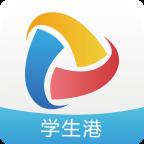 学生港app1.0.0 安卓版