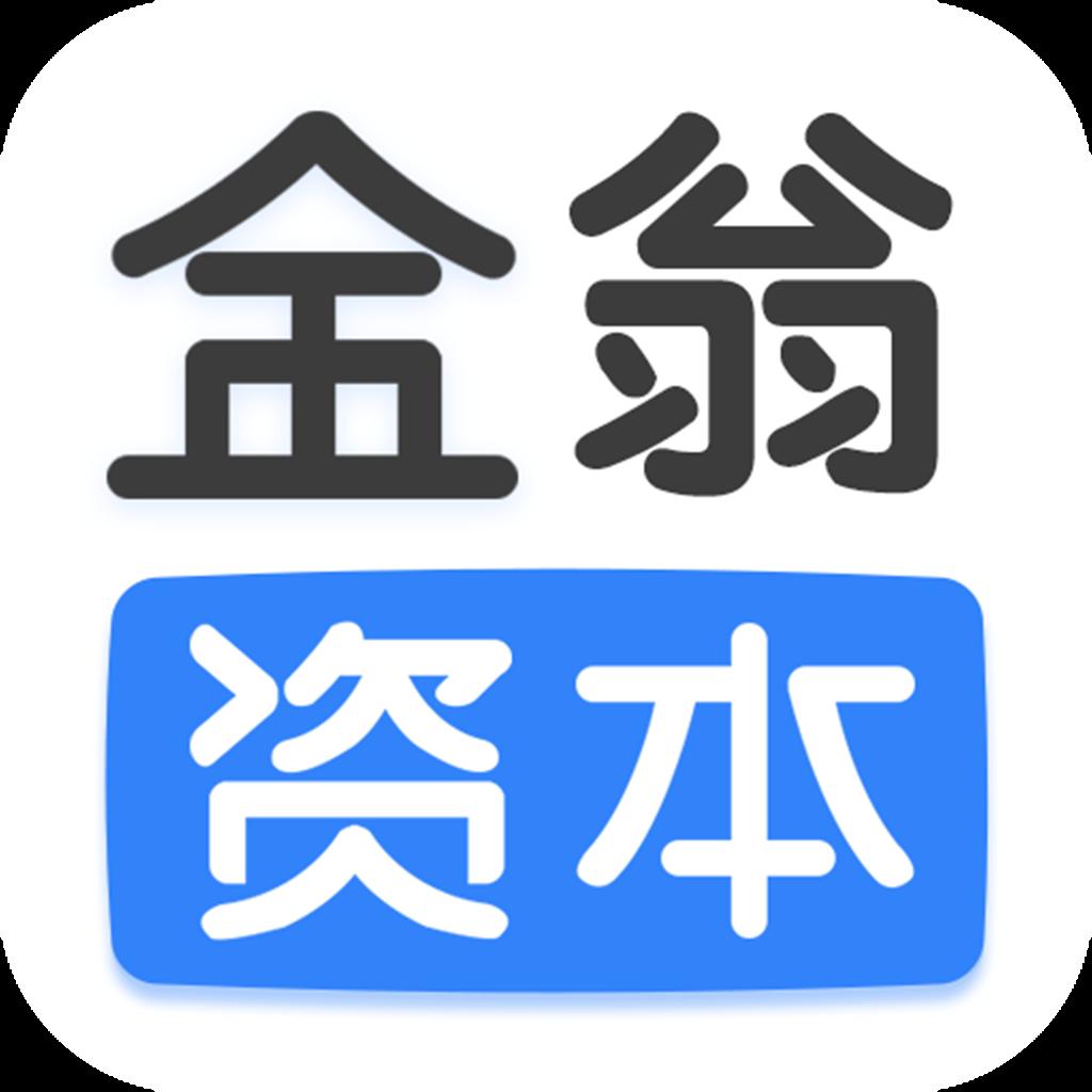 金翁资本app1.1.1 安卓版