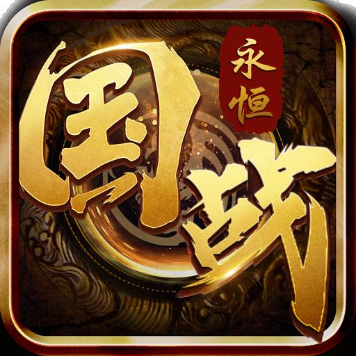 国战永恒1.0.28 安卓版