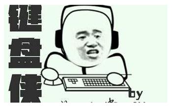 怼人键盘软件手机版