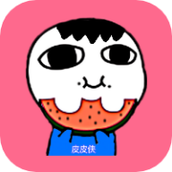皮皮侠恶搞App1.0 安卓版