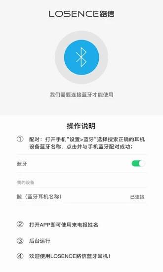 路信生活app截图