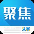聚焦头条app10.3.0 安卓版