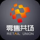 零售共场app1.8.2 最新版