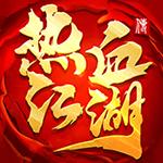 热血江湖传ios版1.0 正版