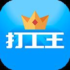 打工王app(考勤记录)