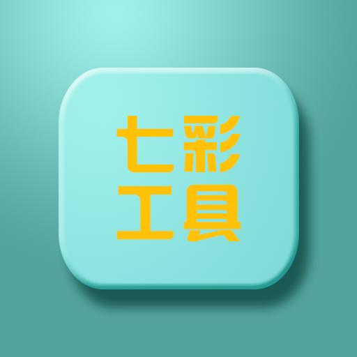七彩工具app1.3.39 安卓最新版