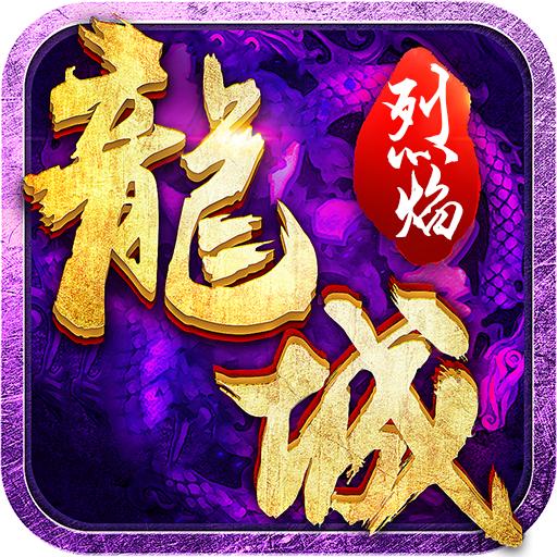 烈焰龙城bt版1.2 安卓最新版