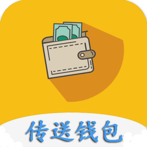 传送钱包1.0 安卓版