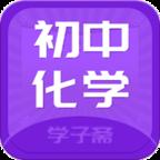 初中化学斋app0.0.4 安卓版
