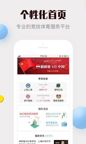 龙胜彩票app截图