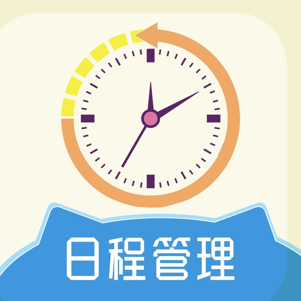 天天日程管理1.0 安卓版