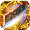 霸帝传说游戏1.0 安卓版