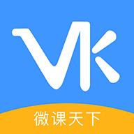 微课天下app1.1.2 安卓版