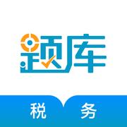税务师题库app1.0 苹果版