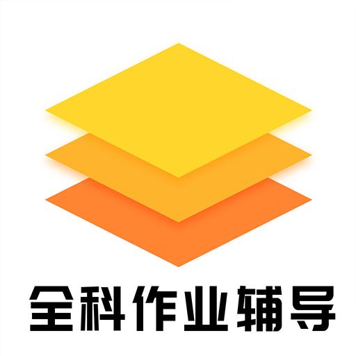 全科作业辅导软件1.0.0 安卓版