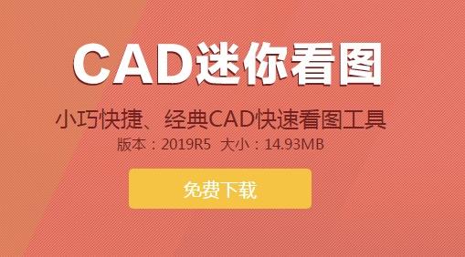 CAD迷你看�D截�D1
