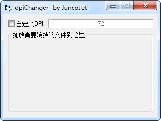 JPG�D片DPI批量修改器截�D0